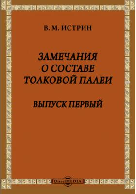 Замечания о составе Толковой Палеи. Выпуск первый