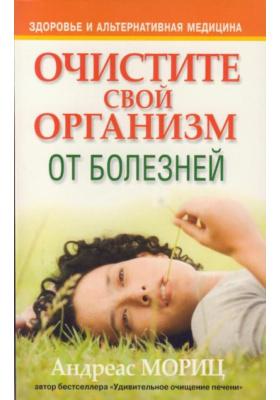 Очистите свой организм от болезней = Timeless Secrets of Health & Requvenation