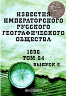 Известия Императорского Русского географического общества. 1898. Т. 34, Вып. 6