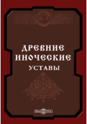 Древние иноческие уставы пр.Пахомия великого, св.Василия Великого, пр. Иоанна Кассиана и пр. Венедикта