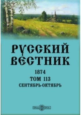 Русский Вестник: журнал. 1874. Т. 113, Сентябрь-октябрь