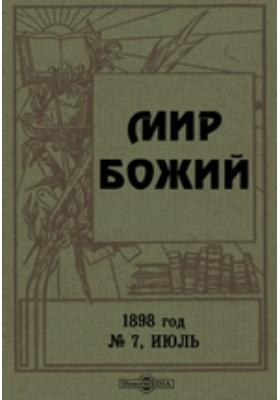 Мир Божий год. 1898. № 7, Июль
