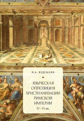 Языческая оппозиция христианизации Римской империи (IV–VI вв.): монография
