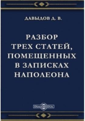 Разбор трех статей, помещенных в записках Наполеона