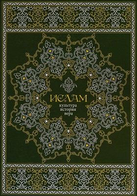 Ислам : культура, история, вера