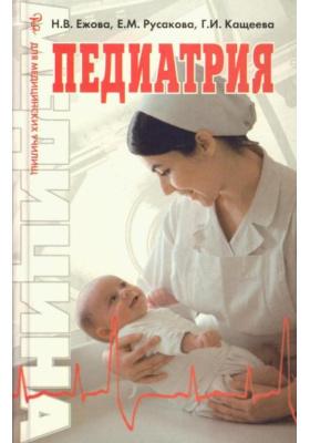 Педиатрия : Учебник. 8-е издание, дополненное