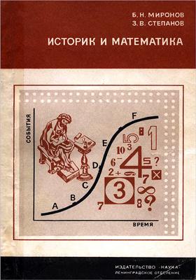 Историк и математика : Математические методы в историческом исследовании