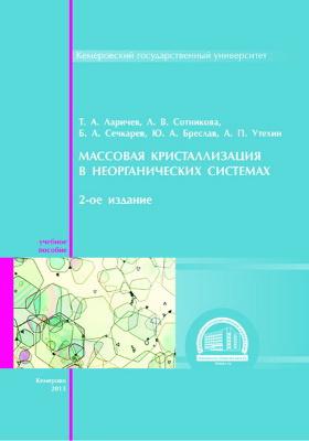 Массовая кристаллизация в неорганических системах: учебное пособие