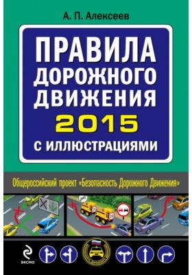 Правила дорожного движения 2015 с иллюстрациями