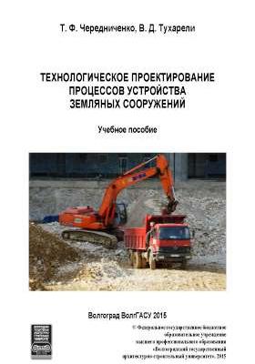 Технологическое проектирование процессов устройства земляных сооружений: учебное пособие