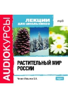 Лекции для школьников. Растительный мир России