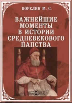 Важнейшие моменты в истории средневекового папства