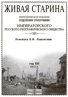 Живая Старина. 1912: газета. Год 21