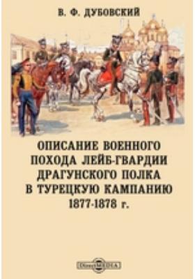 Описание военного похода Лейб-гвардии Драгунского полка в Турецкую кампанию 1877-1878 г.: монография