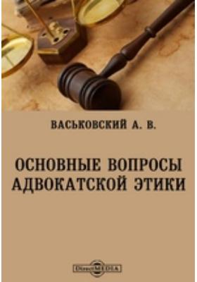 Основные вопросы адвокатской этики