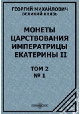 Монеты царствования императрицы Екатерины II: монография. Т. 2, № 1