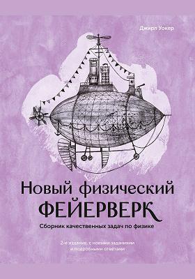Новый физический фейерверк : сборник качественных задач по физике: научно-популярное издание