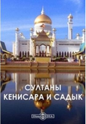 Султаны Кенисара и Садык: документально-художественная