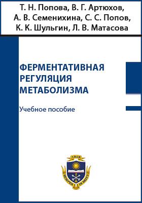 Ферментативная регуляция метаболизма: учебное пособие