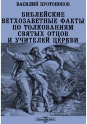 Библейские ветхозаветные факты по толкованиям святых отцов и учителей церкви