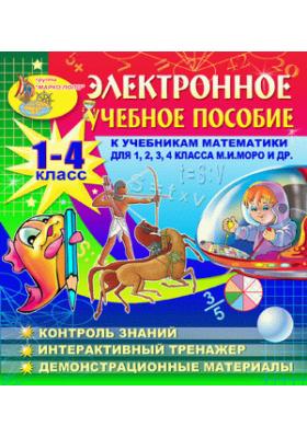 Электронное пособие к учебникам математики М.И.Моро и др. для 1-4 классов