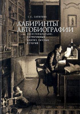 Лабиринты автобиографии : экзистенциально-нарративный анализ личных историй