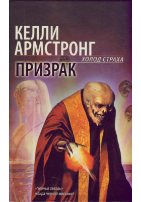 Призрак = Haunted : Фантастический роман