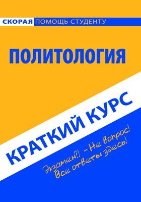 Краткий курс по политологии: учебное пособие