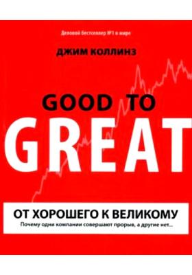 От хорошего к великому. Почему одни компании совершают прорыв, а другие нет.. = Good to Great. Why Some Companies Make the Leap… and Others Don't : 11-е издание