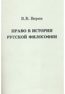 Право в истории русской философии