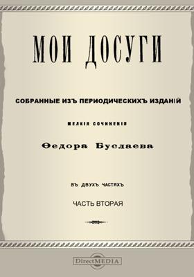 Мои досуги. Собранные из периодических изданий мелкие сочинения: публицистика, Ч. 2