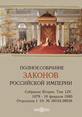 Полное собрание законов Российской империи. Собрание второе 1879 по 18 февраля 1880 года. От № 59183-59838. Т. LIV. Отделение 1
