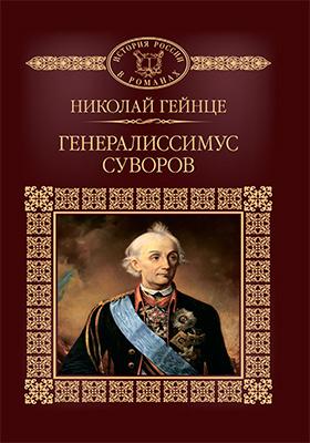 Т. 122. Генералиссимус Суворов