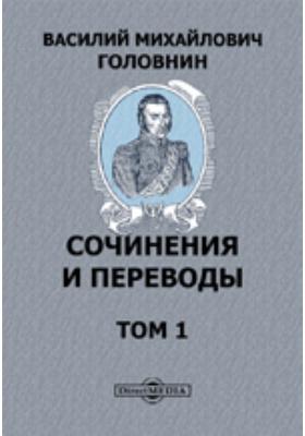Сочинения и переводы. Т. 1
