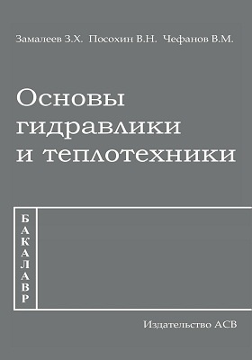 Основы гидравлики и теплотехники: учебник