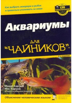 """Аквариумы для """"чайников"""" = Freshwater Aquariums for Dummies : Второе издание"""