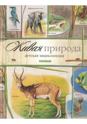 Живая природа : Детская энциклопедия