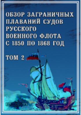 Обзор заграничных плаваний судов русского военного флота с 1850 по 1868 год. Т. 2