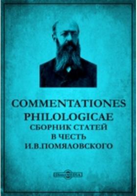 Commentationes philologicae. Сборник статей в честь И.В. Помяловского