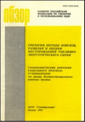 Геодинамические критерии раздельного прогноза углеводородов (на примере Вилюйско-Приверхоянского осадочного бассейна): обзорная информация // Геология, методы поисков, разведки и оценки месторождений топливно-энергетического сырья. 1995. Вып. 3