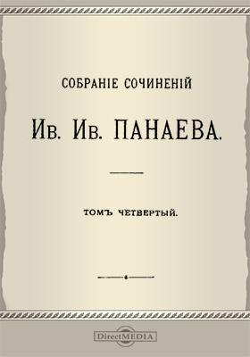 Собрание сочинений 1845-1858. Т. IV. Повести, рассказы и очерки