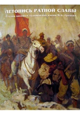Летопись ратной славы : Студия военных художников имени М.Б. Грекова