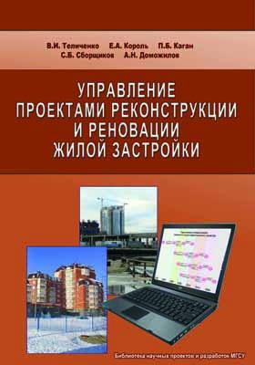 Управление проектами реконструкции и реновации жилой застройки: монография