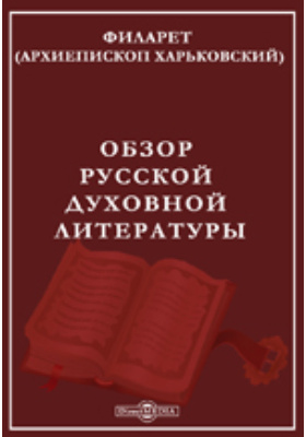 Обзор русской духовной литературы Часть 2. 1721-1858 (умерших писателей), Ч. 1. 862-1720