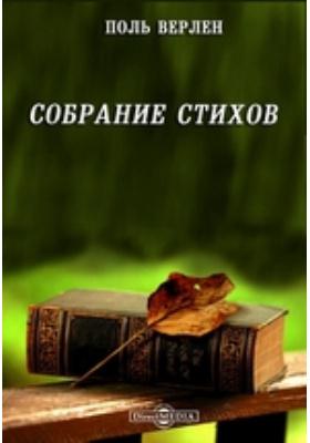 Собрание стихов