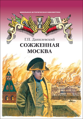 Сожженная Москва : исторический роман