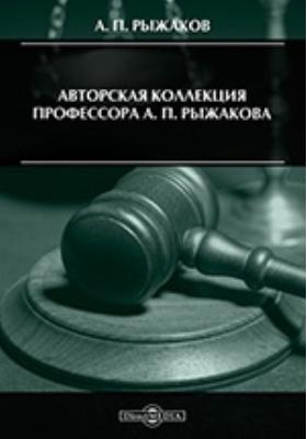 Авторская коллекция профессора А. П. Рыжакова