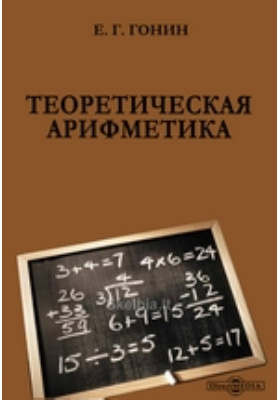 Теоретическая арифметика
