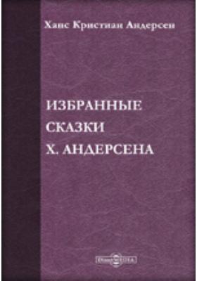 Избранные сказки Х. Андерсена