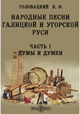 Народные песни Галицкой и Угорской Руси, Ч. 1. Думы и думки